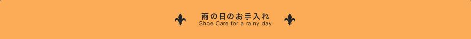 雨の日のお手入れ